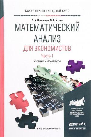 Matematicheskij analiz dlja ekonomistov. Chast 1. Uchebnik i praktikum