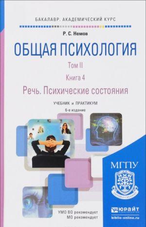 Obschaja psikhologija. Uchebnik i praktikum. V 3 tomakh. Tom 2. V 4 knigakh. Kniga 4. Rech. Psikhicheskie sostojanija
