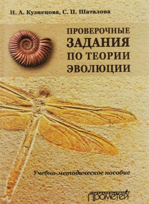 Проверочные задания по теории эволюции
