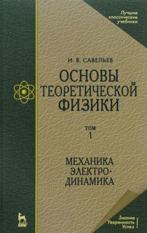 Osnovy teoreticheskoj fiziki. V 2 tomakh. Tom 1. Uchebnik