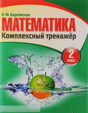Matematika. 2 klass. Kompleksnyj trenazher