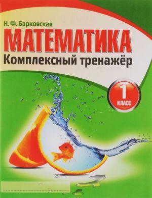 Matematika. 1 klass. Kompleksnyj trenazhjor
