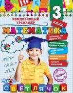 Matematika. 3-j klass