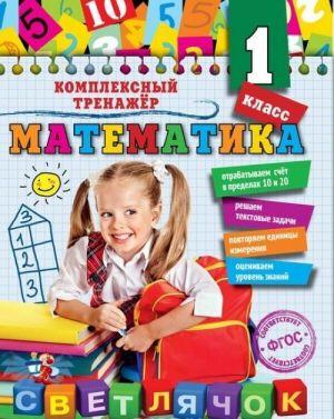 Matematika. 1-j klass
