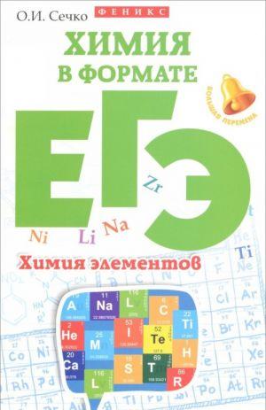 Khimija v formate EGE. Khimija elementov