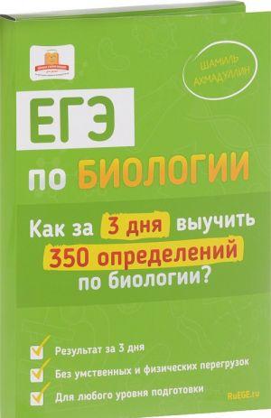 EGE po biologii. Kak za 3 dnja vyuchit 350 opredelenij po biologii? (nabor iz 340 kart + slovar)