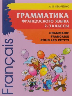 Frantsuzskij jazyk. 2-3 klassy. Grammatika / Grammaire Francaise pour les petits