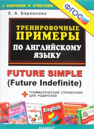 Anglijskij jazyk. Trenirovochnye primery / Future Simple (Future Indefinite)