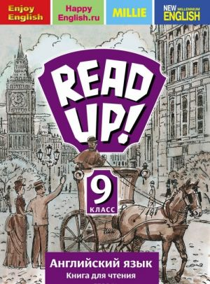 Read up! 9 / Anglijskij jazyk. 9 klass. Kniga dlja chtenija. Uchebnoe posobie