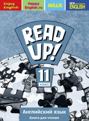 Read up! 11 / Anglijskij jazyk. 11 klass. Kniga dlja chtenija. Uchebnoe posobie