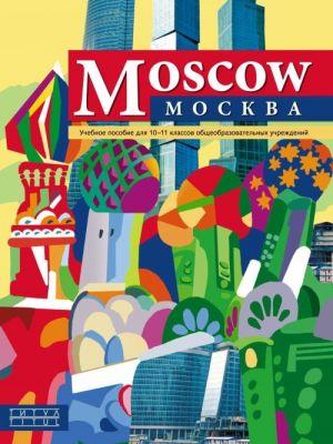 Mossow / Moskva. 10-11 klass. Uchebnoe posobie