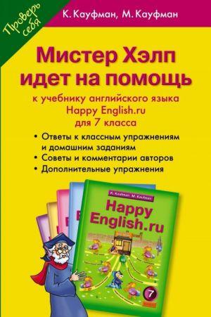 Happy English.ru 7 / Mister Khelp idet na pomosch. 7 klass. Posobie k uchebniku Schastlivyj anglijskij.ru
