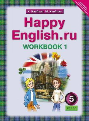 Happy English.ru 5: Workbook 1 / Английский язык. Счастливый английский.ру. 5 класс. Рабочая тетрадь №1