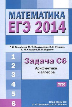 EGE 2014. Matematika. Zadacha S6. Arifmetika i algebra
