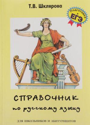 Russkij jazyk. 8-11 klass. Spravochnik dlja shkolnikov i abiturientov