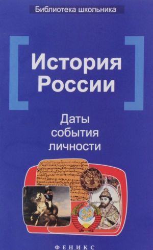 Istorija Rossii. Daty, sobytija, lichnosti. Uchebnoe izdanie
