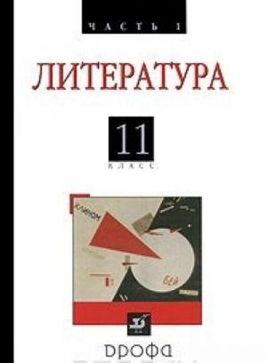 Literatura. 11 klass. V 2 chastjakh. Chast 1