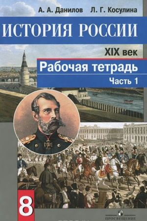 Istorija Rossii. XIX vek. 8 klass. Rabochaja tetrad. V 2 chastjakh. Chast 1