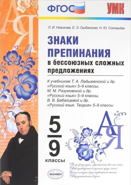 Znaki prepinanija v bessojuznykh slozhnykh predlozhenijakh. 5-9 klassy