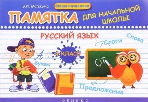 Russkij jazyk. 4 klass. Pamjatka dlja nachalnoj shkoly
