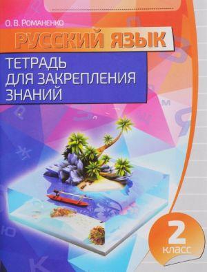 Russkij jazyk. 2 klass. Tetrad dlja zakreplenija znanij