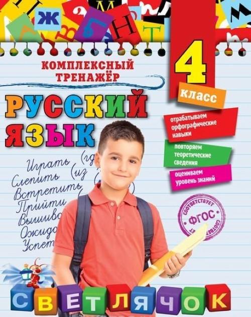 Russkij jazyk. 4-j klass