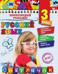 Russkij jazyk. 3-j klass