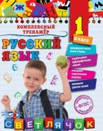 Russkij jazyk. 1-j klass