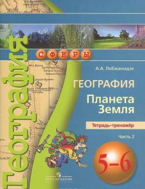 Geografija. Planeta Zemlja. 5-6 klassy. Tetrad-trenazher. V 2 chastjakh. Chast 2