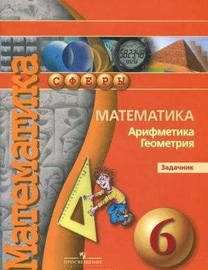 Matematika. Arifmetika. Geometrija. 6 klass. Zadachnik