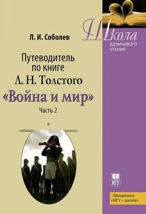 "Putevoditel po knige L. N. Tolstogo "" Vojna i mir"". Chast 2"