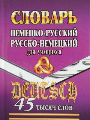 Nemetsko-russkij, Russko-nemetskij slovar dlja uchaschikhsja. 45 000 slov