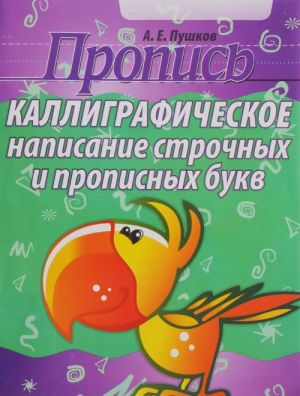 Propis. Kalligraficheskoe napisanie strochnykh i propisnykh bukv