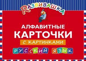 Развивашка. Алфавитные карточки с картинками. Русский язык