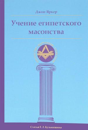Uchenie egipetskogo masonstva