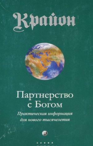 Крайон. Книга 6. Партнерство с Богом. Практическая информация для нового тысячелетия