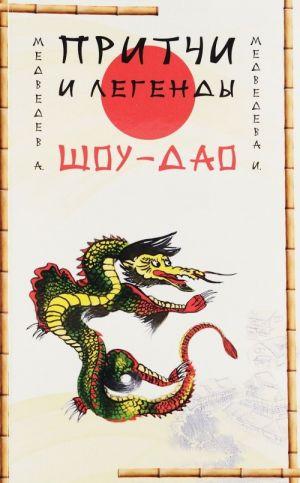 Pritchi i legendy Shou-Dao