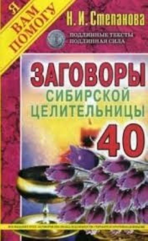 Zagovory sibirskoj tselitelnitsy. Vypusk 40