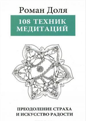 108 tekhnik meditatsij. Preodolenie strakha i iskusstvo radosti
