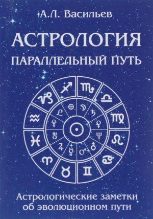 Parallelnyj put. Astrologicheskie zametki ob evoljutsionnom puti