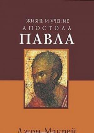 Zhizn i uchenie apostola Pavla