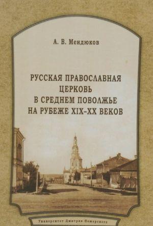 Русская Православная Церковь в Среднем Поволжье на рубеже XIX-XX веков