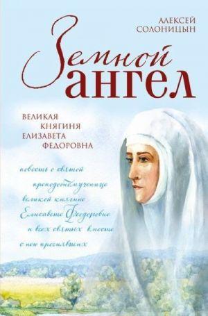 Zemnoj angel. Velikaja knjaginja Elizaveta Fedorovna