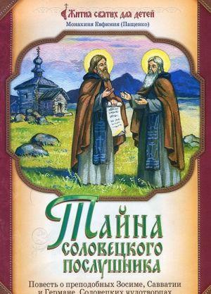 Tajna Solovetskogo poslushnika. Povest o prepodobnykh Zosime, Savvatii i Germane, Solovetskikh chudotvortsakh