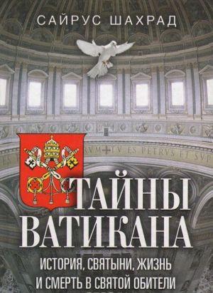 Tajny Vatikana