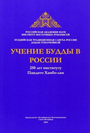 Uchenie Buddy v Rossii. 250 let institutu Pandito Khambo-lam