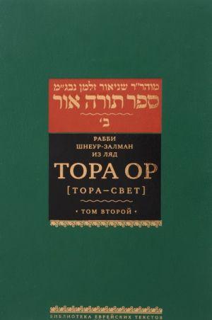 Tora Or (Tora-svet). Tom 2