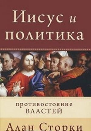 Iisus i politika. Protivostojanie vlastej