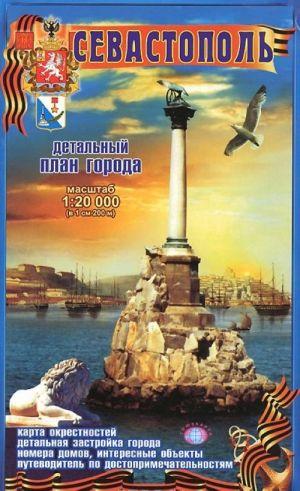 Sevastopol. Detalnyj plan goroda