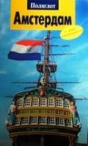 Amsterdam. Putevoditel s mini-razgovornikom